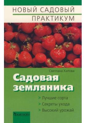 Садовая земляника : Лучшие сорта. Секреты ухода. Высокий урожай