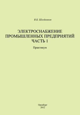 Электроснабжение промышленных предприятий  : практикум: учебное пособие, Ч. 1