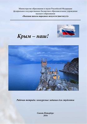 Крым – наш!