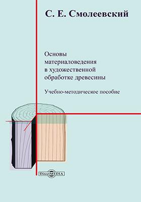 Основы материаловедения в художественной обработке древесины: учебно-методическое пособие для студентов ХГФ