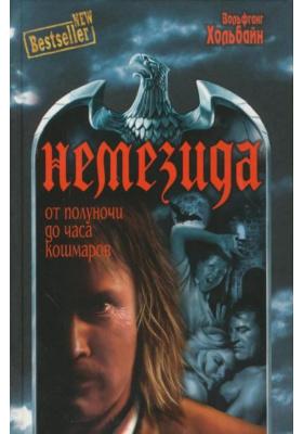 "Немезида. От полуночи до часа кошмаров = ""Nemesis"". Die Zeit vor Mitternacht. Geisterstunde. Alptraumzeit : Роман в 2-х томах. Том 1"