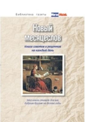 Новый месяцеслов. Книга советов и рецептов на каждый день: научно-популярное издание