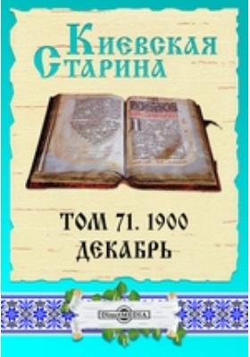 Киевская Старина. 1900. Т. 71, Декабрь