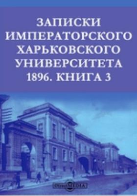 Записки Императорского Харьковского университета: журнал. 1896. Книга 3