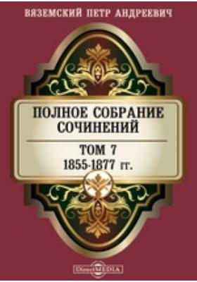 Полное собрание сочинений: художественная литература. Т. 7. 1855-1877