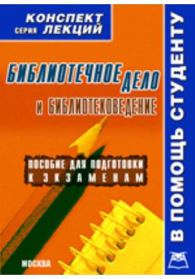 Библиотечное дело и библиотековедение: учебное пособие