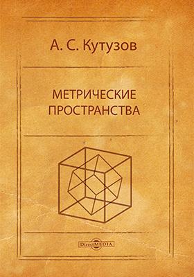 Метрические пространства: учебное пособие