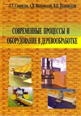 Современные процессы и оборудование в деревообработке