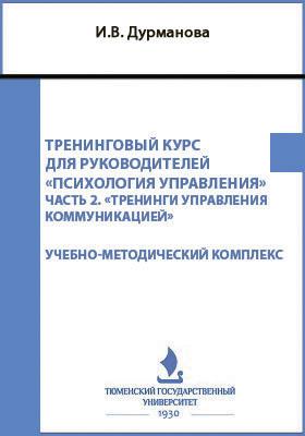 Тренинговый курс для руководителей «Психология управления» : учебно-методический комплекс, Ч. 2. Тренинги управления коммуникацией. Рабочая тетрадь