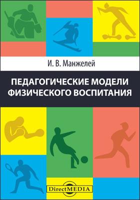 Педагогические модели физического воспитания: учебное пособие