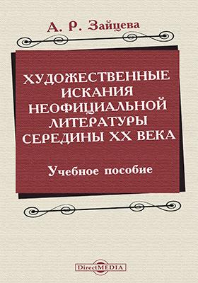 Художественные искания неофициальной литературы середины XX века: учебное пособие