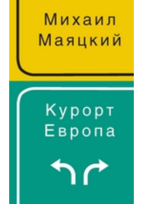 Курорт Европа