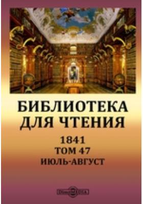 Библиотека для чтения. 1841. Т. 47, Июль-август