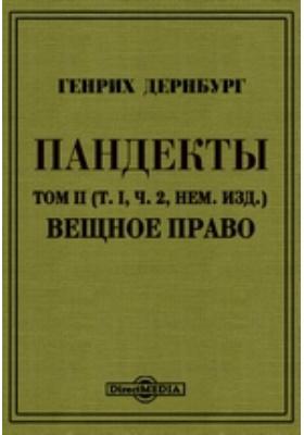 Пандекты.т. I, ч. 2, нем. изд.). Вещное право. Т. II (