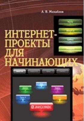 Интернет-проекты для начинающих: учебное пособие