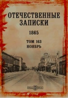 Отечественные записки. 1865. Т. 163, Ноябрь