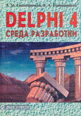 DELPHI 4. Среда разработки: практическое пособие