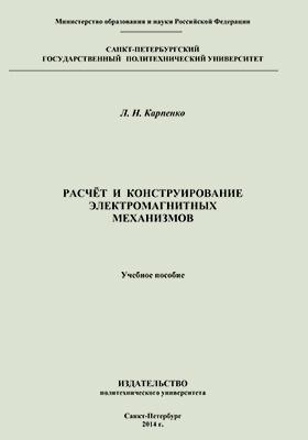Расчёт и конструирование электромагнитных механизмов: учебное пособие