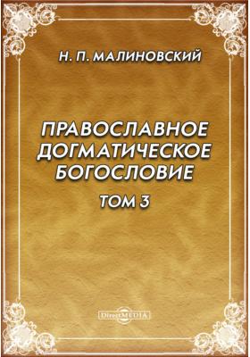 Православное догматическое богословие. Том 3
