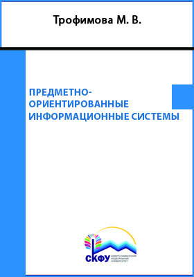 Предметно-ориентированные информационные системы: учебное пособие