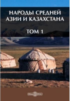Народы Средней Азии и Казахстана. Т. 1