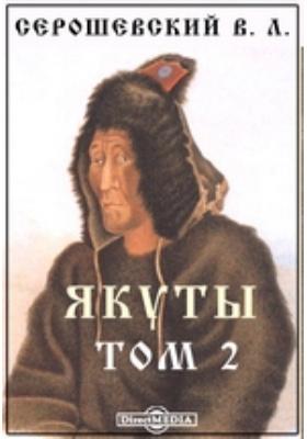 Якуты. Т. 1