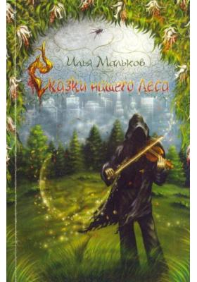 Сказки нашего леса : Легенды для взрослых