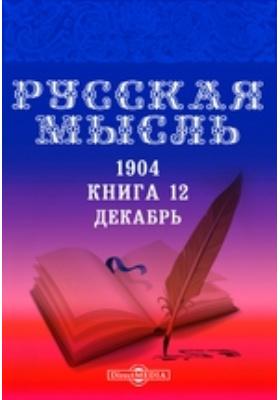 Русская мысль: журнал. 1904. Книга 12, Декабрь