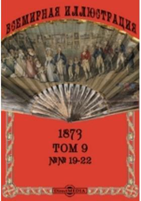 Всемирная иллюстрация. 1873. Т. 9, №№ 19-22