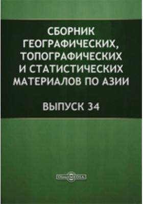 Сборник географических, топографических и статистических материалов по Азии: журнал. 1888. Вып. 34