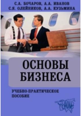 Основы бизнеса: учебно-практическое пособие