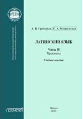 Латинский язык: учебное пособие, Ч. II. Практика