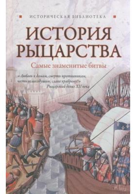 История рыцарства: самые знаменитые битвы