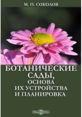 Ботанические сады, основа их устройства и планировка