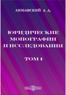 Юридические монографии и исследования: монография. Т. 1