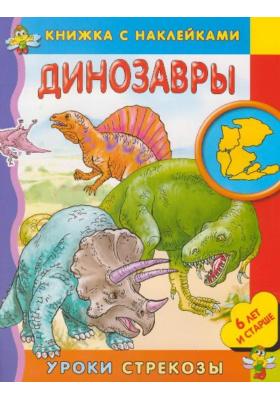 Динозавры. 6 лет и старше : Книжка с наклейками