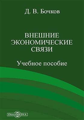 Внешние экономические связи: учебное пособие