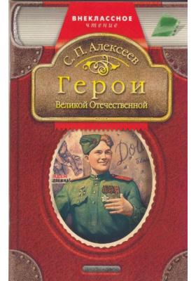 Герои Великой Отечественной : Рассказы