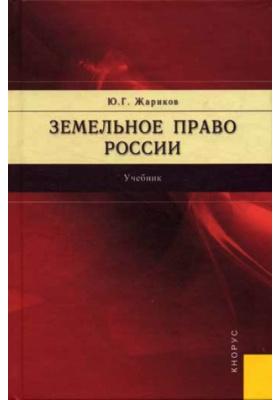 Земельное право России : Учебник