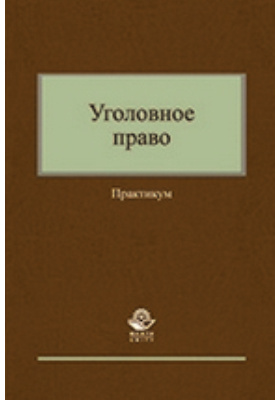 Уголовное право : Практикум: учебное пособие