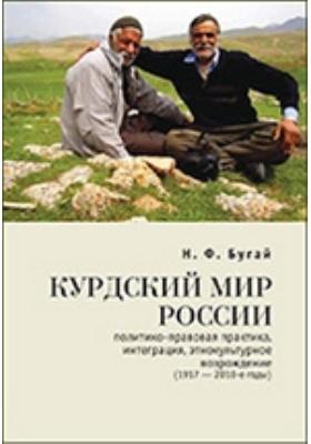 Курдский мир России : политико-правовая практика, интеграция, этнокультурное возрождение (1917–2010-е годы)