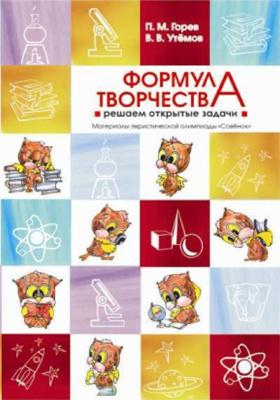 Формула творчества: решаем открытые задачи : материалы эвристической олимпиады «Совёнок»: учебно-методическое пособие