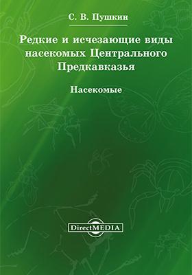 Редкие и исчезающие виды насекомых Центрального Предкавказья : Насекомые: учебное пособие