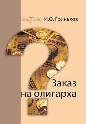 Заказ на олигарха: роман