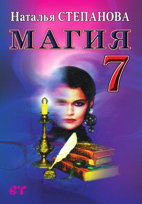 Магия-7: художественная литература