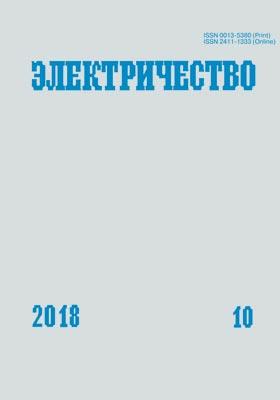 Электричество: журнал. 2018. № 10