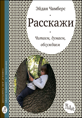 Расскажи. Читаем, думаем, обсуждаем = Tell Me. Children, Reading and Talk with the Reading Environment