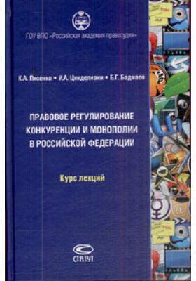 Правовое регулирование кокуренции и монополии в Российской Федерации : Курс лекций