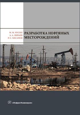Разработка нефтяных месторождений: учебное пособие