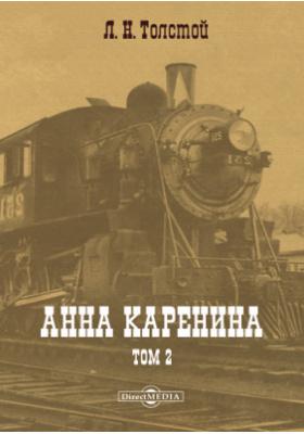 Анна Каренина : в 2 т. Т. 2